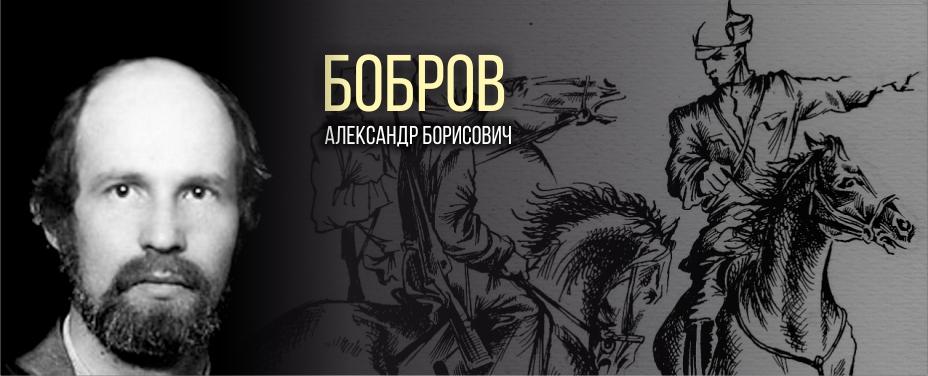 Бобров Александр Борисович