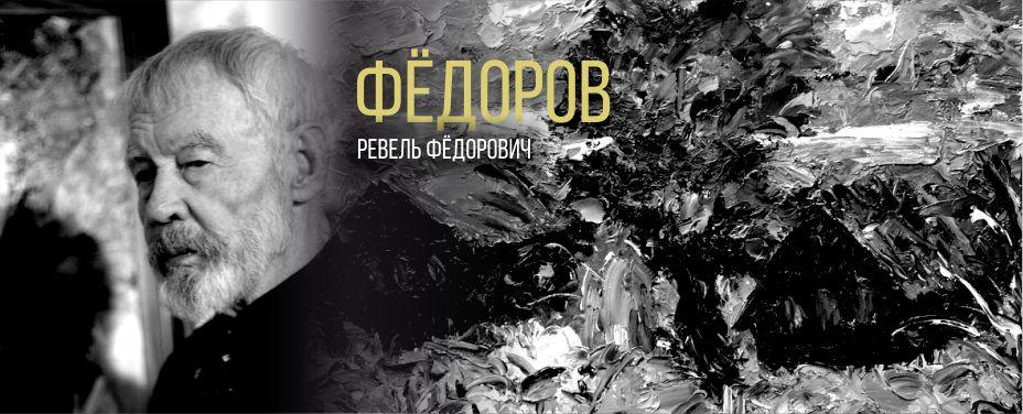 Федоров Ревель Федорович