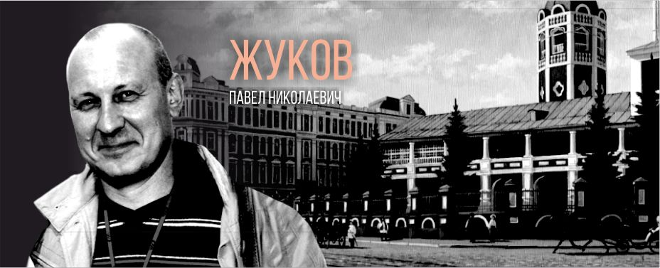 Жуков Павел Николаевич