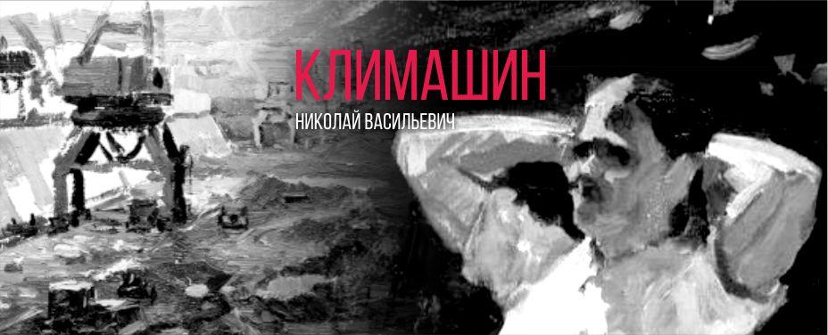 Климашин Николай Васильевич