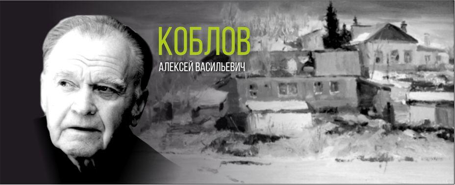 Коблов Алексей Васильевич