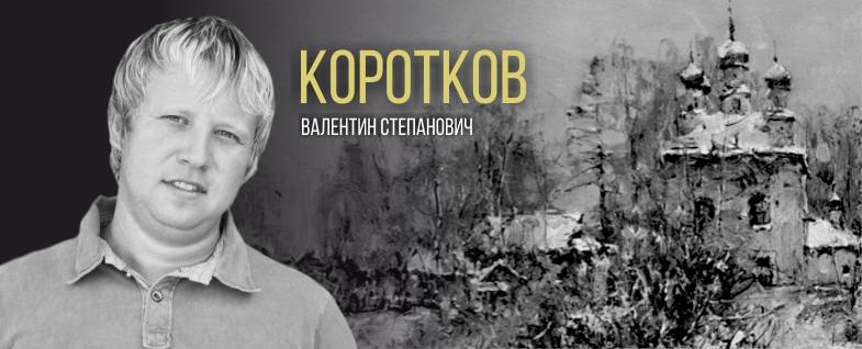 Коротков Валентин Степанович