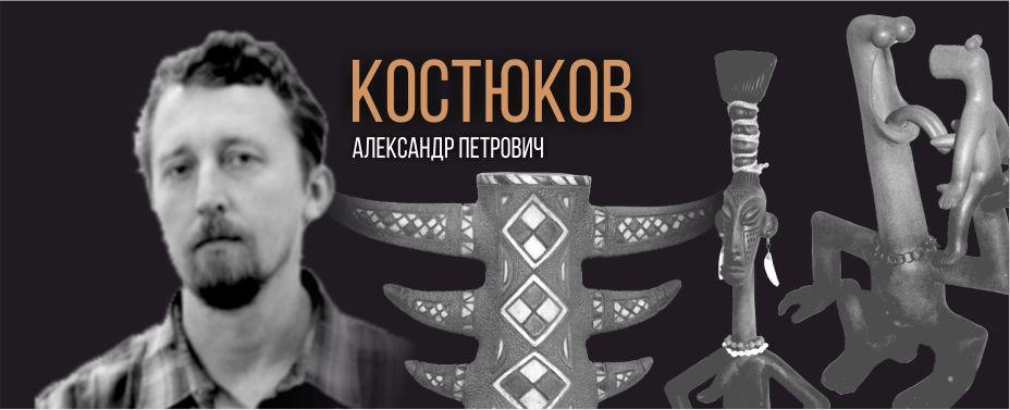 Костюков Александр Петрович