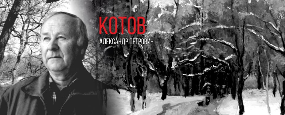 Котов Александр Петрович