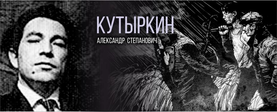 Кутыркин Александр Степанович
