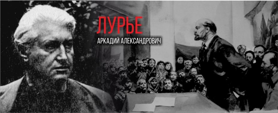 Лурье Аркадий Александрович