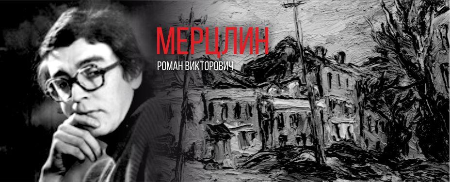 Мерцлин Роман Викторович