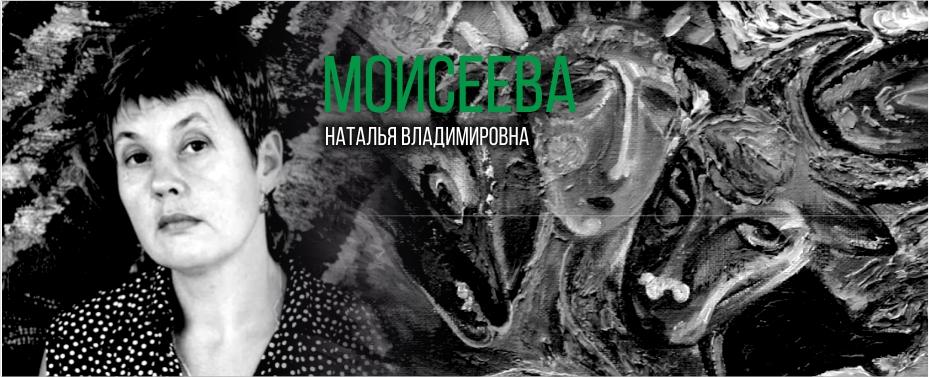 Моисеева Наталья Владимировна