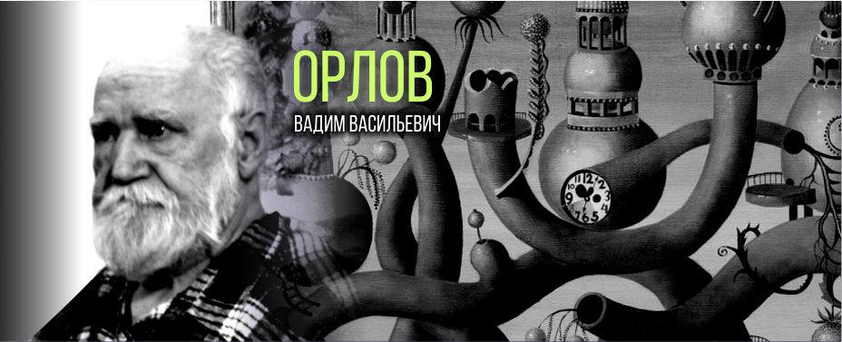 Орлов Вадим Васильевич