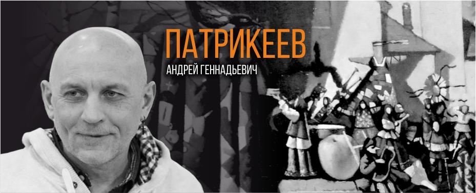 Патрикеев Андрей Геннадьевич