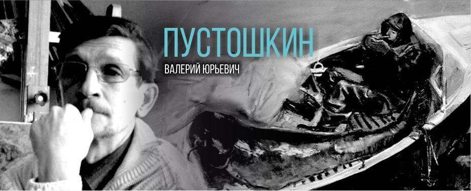 Пустошкин Валерий Юрьевич