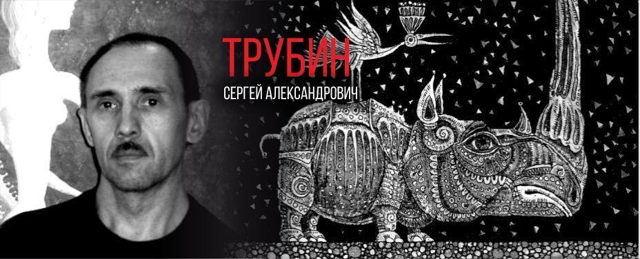 Трубин Сергей Александрович