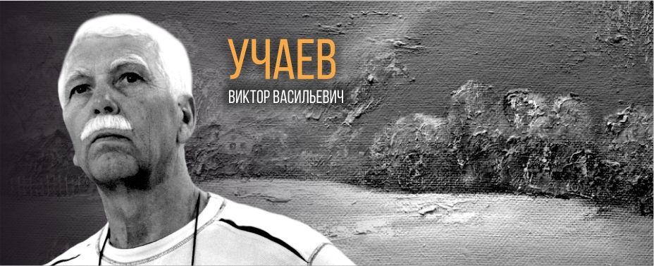 Учаев Виктор Васильевич