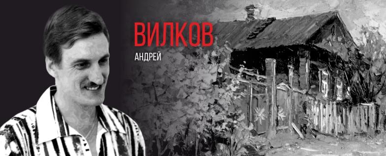 Вилков Андрей Викторович