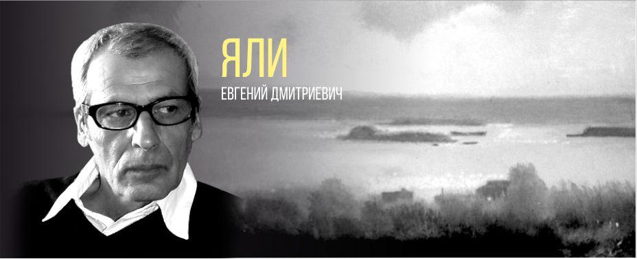 Яли Евгений Дмитриевич