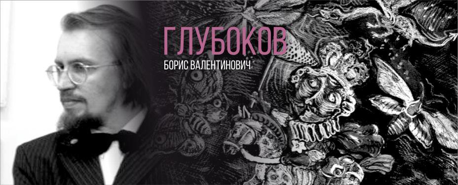 Глубоков Борис Валентинович