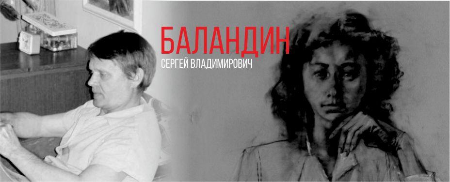 Баландин Сергей Владимирович