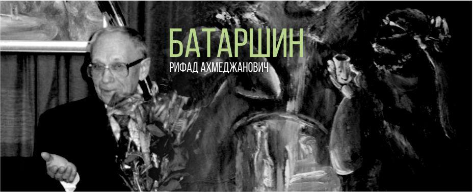 Батаршин Рифад Ахмеджанович