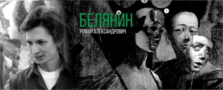 Белянин Роман Александрович